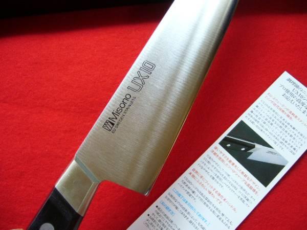 ★★ミソノ MISONO UX-10 牛刀包丁 240mm★本刃付★_本格的な鋭い刃付けで良く切れる