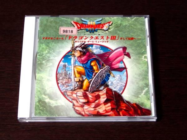 ドラゴンクエスト3 そして伝説へ スーパーファミコン版 CD レンタル