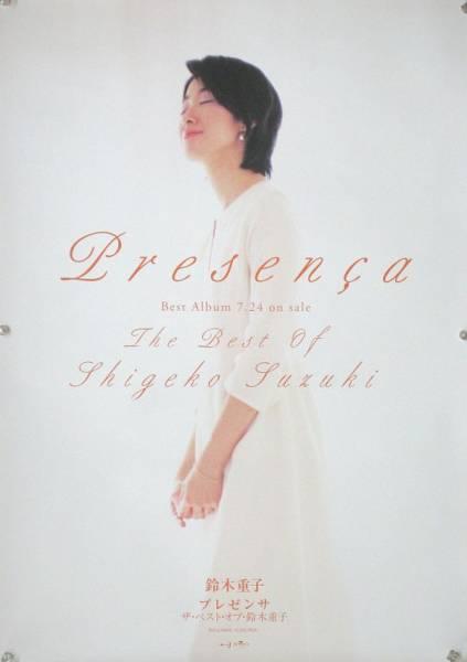 鈴木重子 SUZUKI SHIGEKO B2ポスター (2G14013)