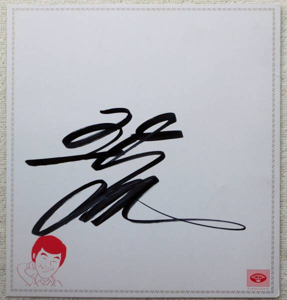 五木ひろし●直筆サイン
