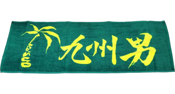 ◎ 九州男 タオル 1枚 長さ89cm 緑色 未使用 ◎