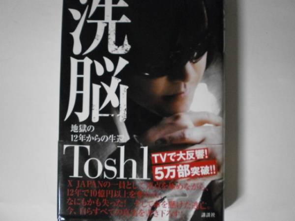 洗脳 地獄の12年からの生還 TOSHI