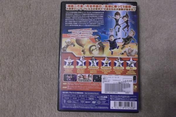 アニメDVD 「マックス・ヒーローズ」勇気を出せば誰でもヒーローになれる!