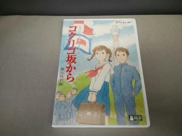 コクリコ坂から 横浜特別版   宮崎吾朗(監督) グッズの画像