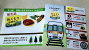 ◆JR東海『ぬくもり飛騨路号~』車内販売のメニュー表(特別クーポン)&限定品パッケージ…