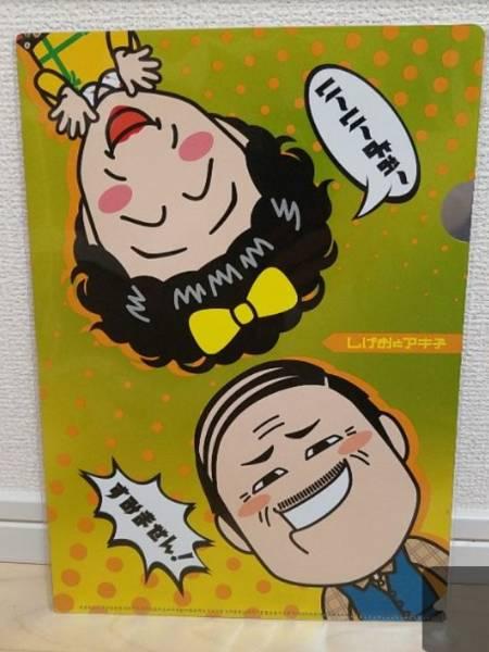 人気★しげおとアキ子★吉本 新喜劇★クリアファイル★なんばグランド花月★新品