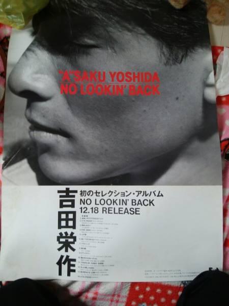 吉田栄作 告知 ポスター