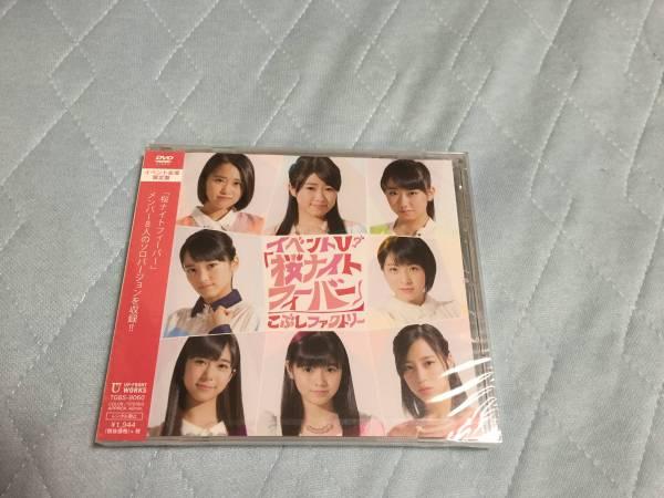 こぶしファクトリー DVD イベントV 「桜ナイトフィーバー」 ライブグッズの画像