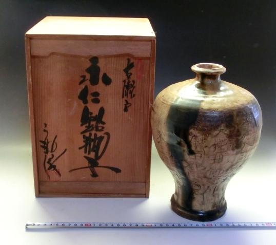 壷□永仁銘瓶子 古瀬戸釉古壺 永...