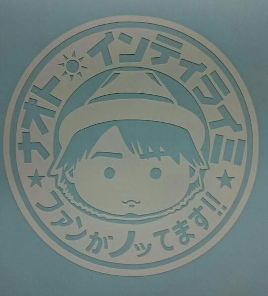 ナオト・インティライミ☆10cm☆切り抜きハンドメイド☆送料込み ライブグッズの画像