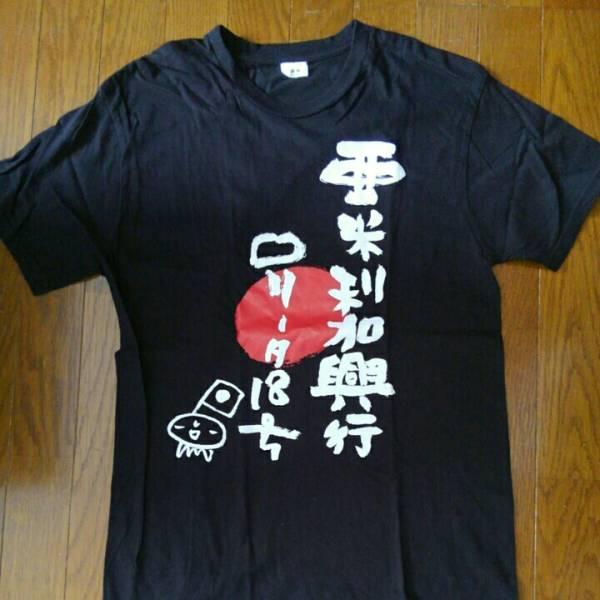 ロリータ18号 アメリカツアー Tシャツ PUNK パンク 新品