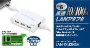 USBハブ付き有線LANアダプタ LAN-TXU2H3A 新品 送料無料