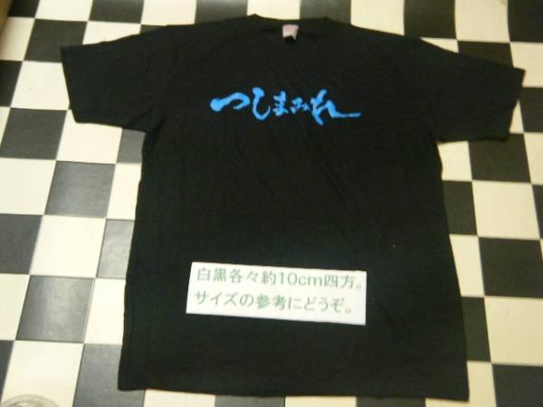 つしまみれ 新品 Tシャツ サイズM 黒 G4411