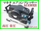マキタ エアコンプレッサー AC430XH 作動品 訳あり 現状品 高圧 常圧 キャリーハンドル ¥267,840-