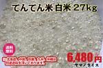訳あり☆てんてん米☆白米27k 6480円!送料無料 ブレン