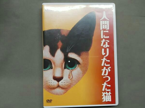 劇団四季 人間になりたがった猫 グッズの画像