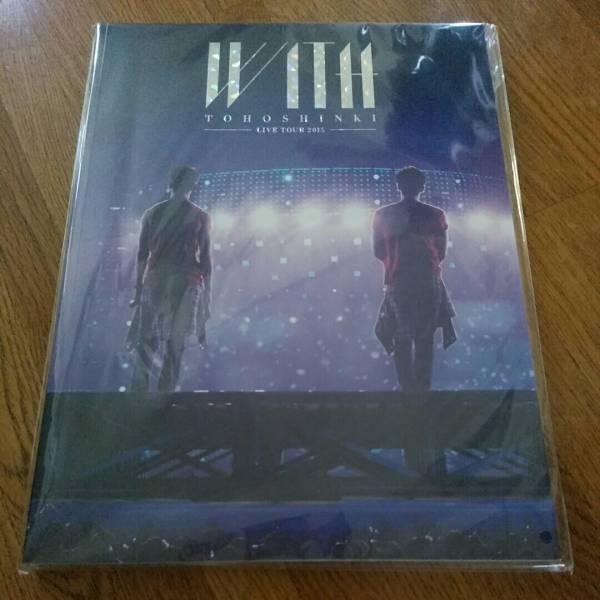 東方神起2015~WITH~ライブ写真集 ライブグッズの画像