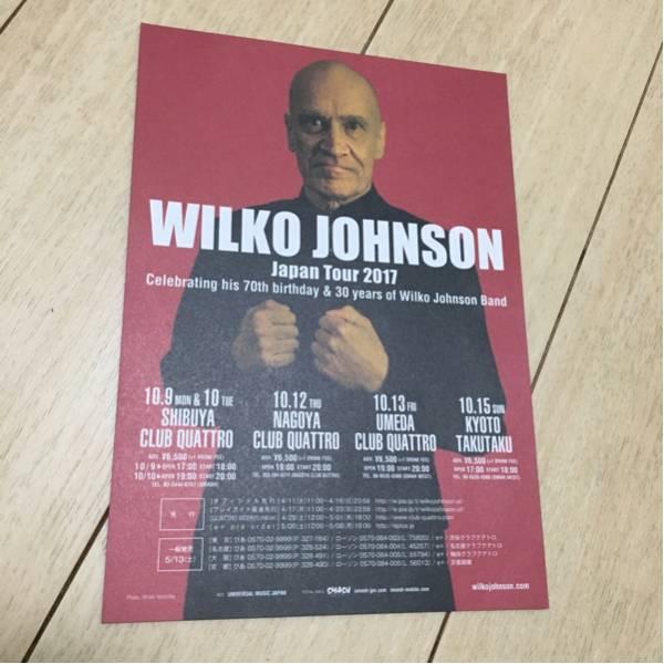 ウィルコ・ジョンソン wilco johnson japan tour 2017 ライブ 告知 チラシ 来日 ドクター・フィールグッド パブ・ロック