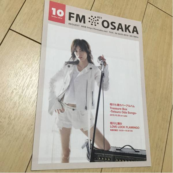 fm 802 マンスリー 相川七瀬 表紙 告知 チラシ 2015 大阪 osaka