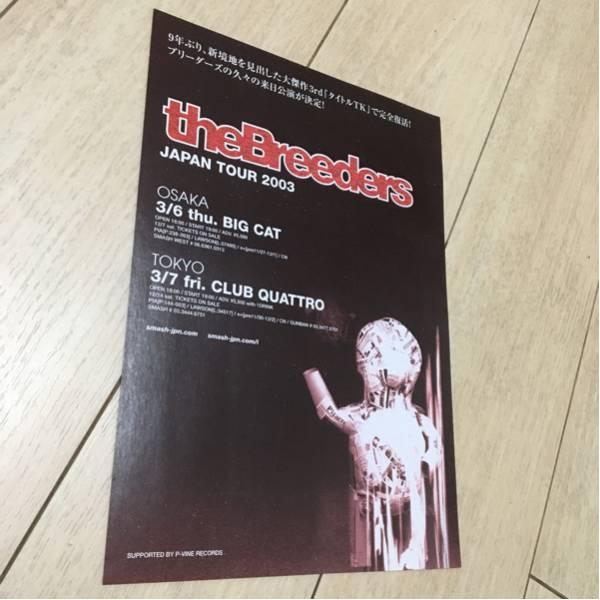 ザ・ブリーダーズ the breeders ライブ 来日 告知 チラシ japan tour 2003 ピクシーズ pixies キム・ディール グランジ