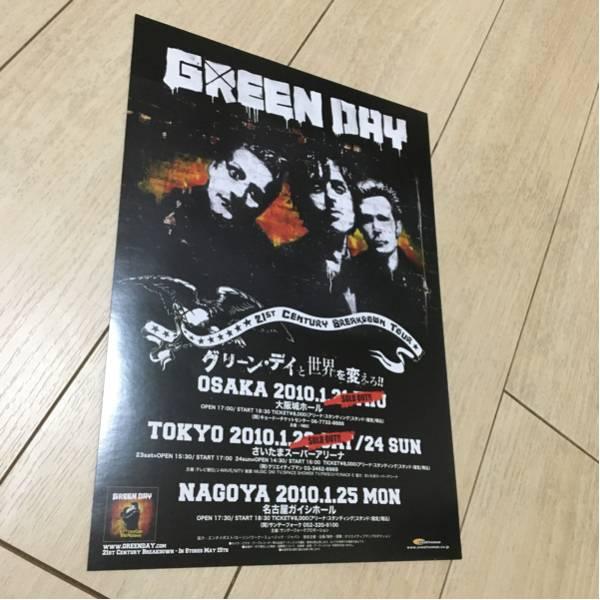 グリーン・デイ green day 2010 ライブ 来日 告知 チラシ ポップ・パンク pop punk japan tour