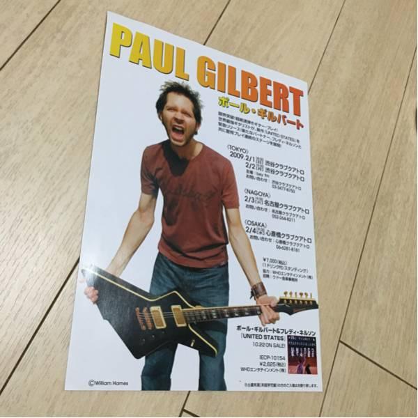 ポール・ギルバート paul gilbert mr. big ミスター・ビッグ 来日 告知 チラシ ライブ 2009 ギター