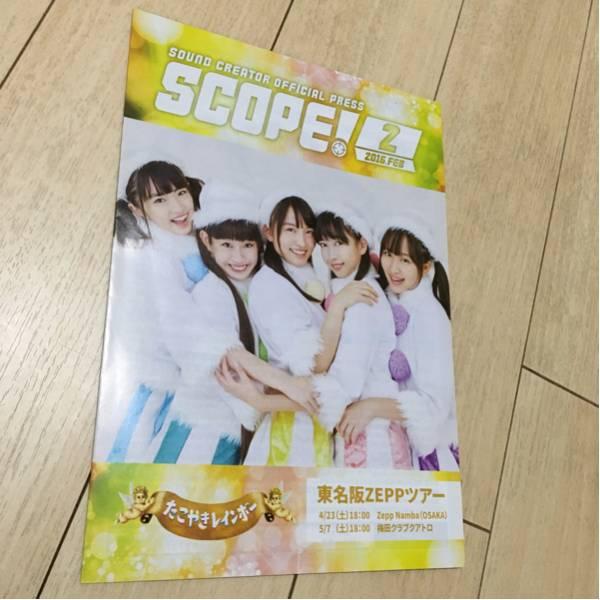 サウンドクリエイター 冊子 scope! チラシ 表紙 たこやきレインボー 東名阪zeppツアー 告知 アイドル 2016