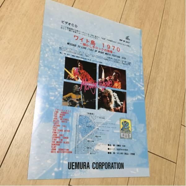 ビデオcd ワイト島 1970 輝かしきロックの残像 発売 告知 チラシ ジミ・ヘンドリックス ザ・フー マイルス・デイヴィス フェスティバル
