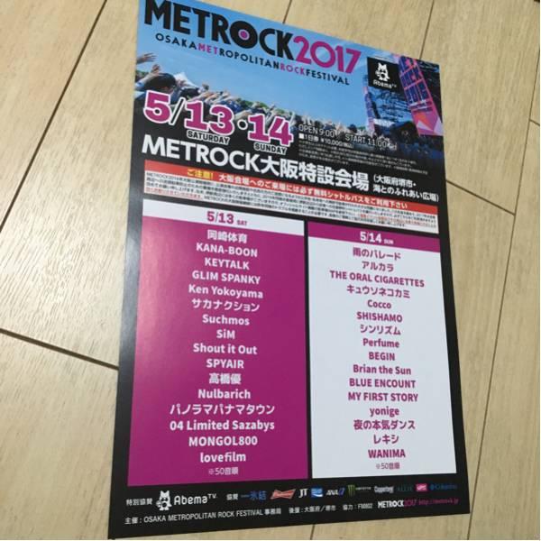 メトロック metrock 2017 大阪特設会場 フェスティバル 告知 チラシ ライブ サカナクション cocco シシャモ kana-boon mongol800