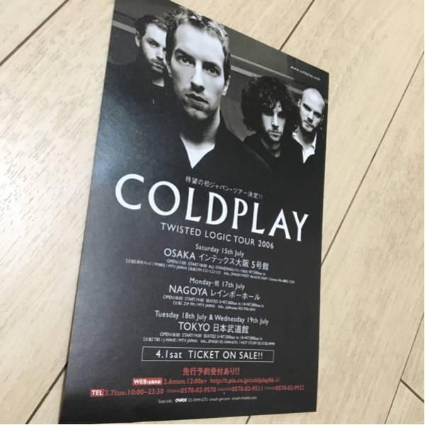 コールドプレイ coldplay twisted logic tour 2006 来日 告知 チラシ ライブ ジャパン・ツアー uk