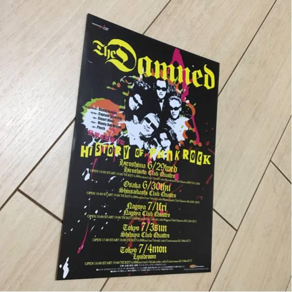 ザ・ダムド the damned 来日 告知 チラシ ライブ punk パンク 2005 tour キャプテン・センシブル
