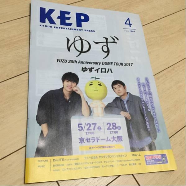 キョードー フリーペーパー kep 2017 表紙 ゆず d-lite 京セラドーム 大阪 告知