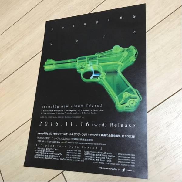 シロップ 16g syrup 16g darc ニュー・アルバム cd 発売 告知 チラシ 2016 haikai ツアー ライブ