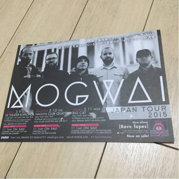 モグワイ mogwai 来日 ライブ 告知 チラシ japan tour 2015 ポスト・ロック ツアー スコットランド グラスゴー