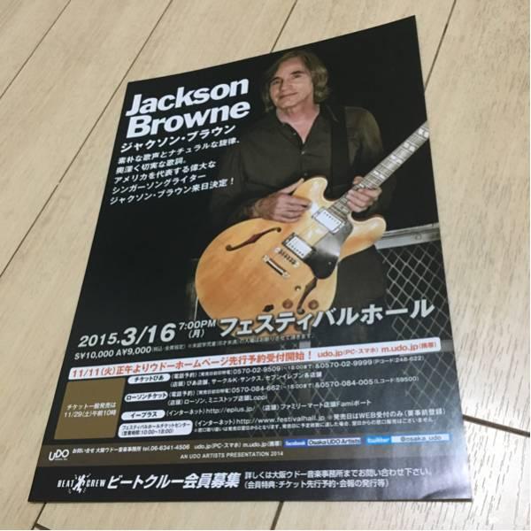 ジャクソン・ブラウン jackson browne ライブ 来日 告知 チラシ 大阪 フェスティバルホール 2015 シンガー・ソングライター