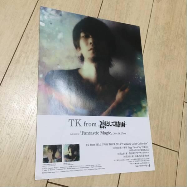 tk from 凛として時雨 2nd アルバム cd 発売 告知 チラシ fantastic magic 2014 ツアー