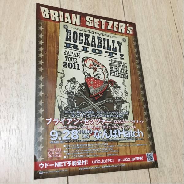 ブライアン・セッツァー brian setzer 来日 ライブ 告知 チラシ ロカビリー ライオット 大阪 なんばhatch 2011 japan tour