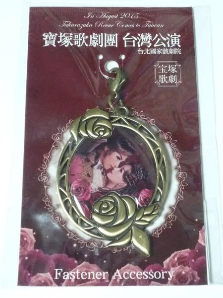 花組『ベルサイユのばら』明日海りお花乃◆ファスナーアクセサリ