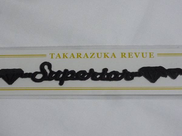 ◆宝塚歌劇100周年記念大運動会◆専科 刺繍ブレス◆轟悠北翔海莉