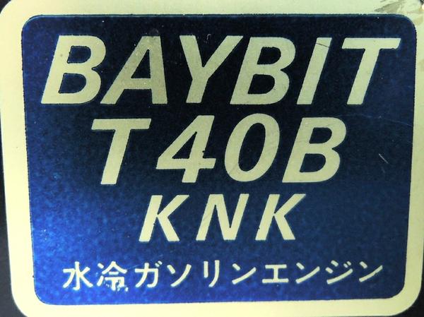 ジャンク BAYBIT ベビット T40B KNK 水冷 ガソリン エンジン Y2475922_画像8