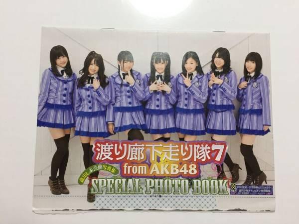 AKB48 渡り廊下走り隊7 スペシャルフォトブック