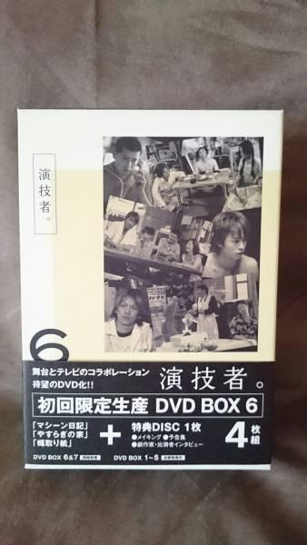 櫻井翔、森田剛、山口達也「演技者。」初回限定生産 DVD-BOX 6