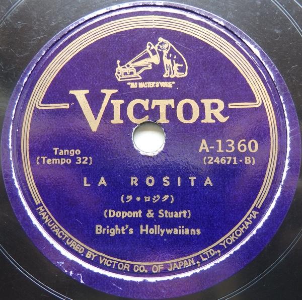 SP BRIGHT'S HOLLYWAIIANS LA ROSITA / VON GECZY AND HIS ORCHESTRA THE BLACK ORCHIDS_画像3