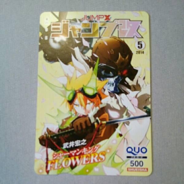 シャーマンキングFLOWERS 抽プレ クオカード 武井宏之 ジャンプ改 2014年5月号 グッズの画像