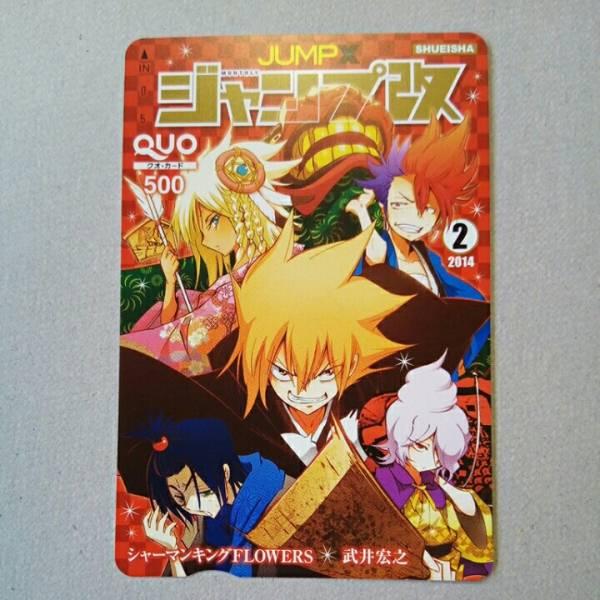 シャーマンキングFLOWERS 抽プレ クオカード 武井宏之 ジャンプ改 2014年2月号 グッズの画像
