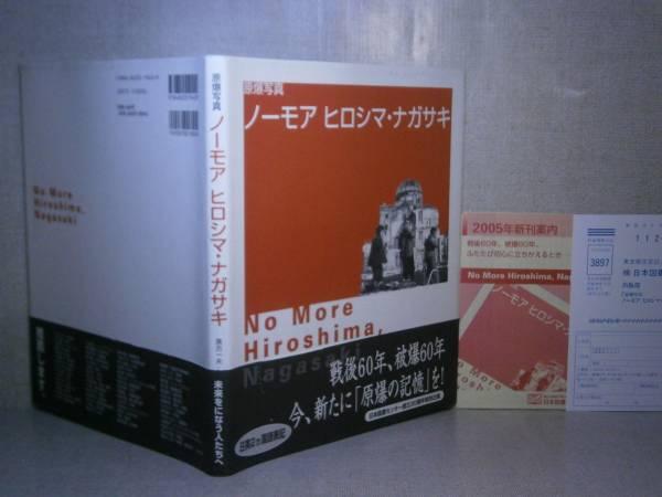□『原爆写真 ノーモアヒロシマ・ナガアキ』黒古一夫;清水博義 編集;James Dorsey:翻訳;日本図書センター2005年;初版;帯付_画像1