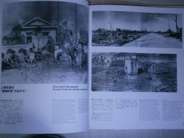 □『原爆写真 ノーモアヒロシマ・ナガアキ』黒古一夫;清水博義 編集;James Dorsey:翻訳;日本図書センター2005年;初版;帯付_画像2