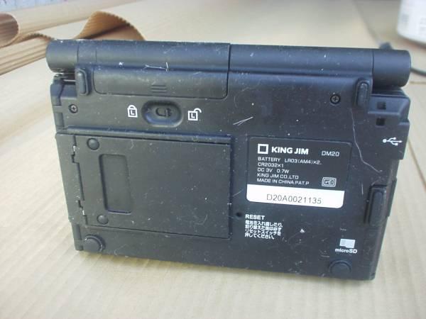 送料込★電池 SDカード付 ジャンク扱い KING JIM デジタルメモ ポメラ DM20 pomera Premium Model MD20_画像2