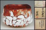【林正太郎】個展出品作 赤志野割茶碗 平成六年十月 日本橋三