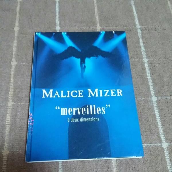 MALICE MIZER 写真集